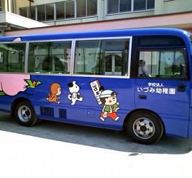 いづみ幼稚園バス
